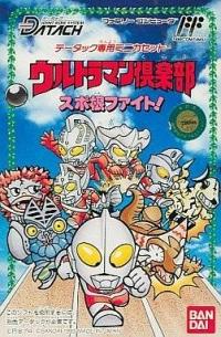 Ultraman Club: Supokon Fight! Box Art