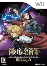 Fullmetal Alchemist: Tasogare no Shoujo Box Art