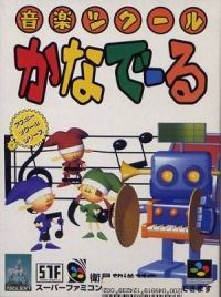 Ongaku Tsukuru: Kanadeeru Box Art