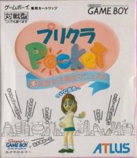 Purikura Pocket: Fukanzen Joshikousei Manual Box Art