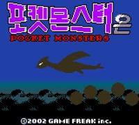 Pocket Monsters Eun [KO] Box Art