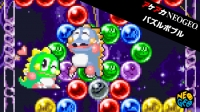 AkeAka NeoGeo: Puzzle Bobble Box Art