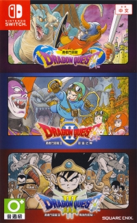 Dragon Quest / Dragon Quest II: Luminaries of the Legendary Line / Dragon Quest III: The Seeds of Salvation (Chinese) Box Art