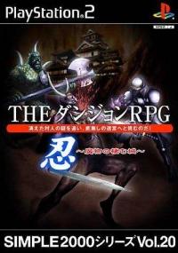 Simple 2000 Series Vol. 20: The Dungeon RPG Box Art