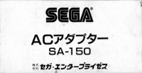 Sega AC Adaptor Box Art