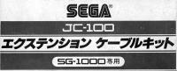 Sega Extension Cable Kit Box Art