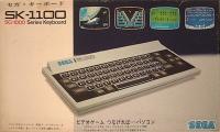 Sega SK-1100 SG-1000 Series Keyboard Box Art