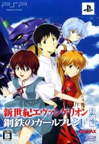 Shinseiki Evangelion: Koutetsu no Girlfriend Tokubetsu-Hen Portable - Limited Edition Box Art