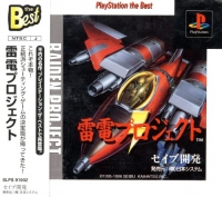 Raiden Project - PlayStation the Best (SLPS-91002) Box Art