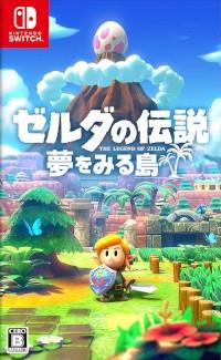 Zelda no Densetsu: Yume o Miru Shima Box Art
