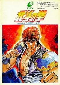 Hokuto no Ken: Violence Gekiga Adventure Box Art