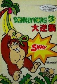 Donkey Kong 3 Daigyakushuu Box Art