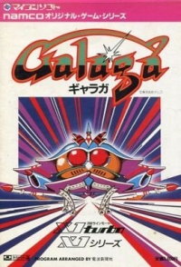 Galaga Box Art