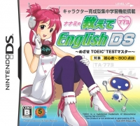 Nanami no Oshiete English DS: Mezase TOEIC Master Box Art
