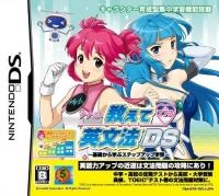 Nanami no Oshiete Eibunpou DS: Kisokara Manabu Step Up Gakushuu Box Art