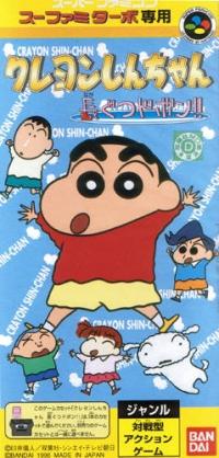 Crayon Shin-Chan: Nagagutsu Dobon!! Box Art