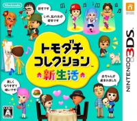 Tomodachi Life For 3DS Box Art