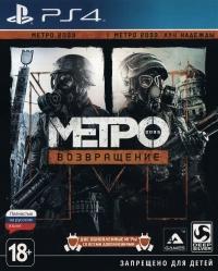 Metro Redux [RU] Box Art