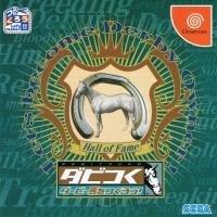 Derby Tsuku: Derba Ba wo Tsukurou! Box Art