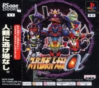 Super Robot Taisen Alpha - PSOne Books Box Art