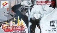 Castlevania: Akatsuki no Menuetto Box Art