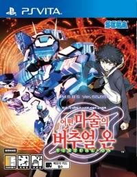 Dennou Senki Virtual-On x Toaru Majutsu no Index: Toaru Majutsu no Virtual-On Box Art