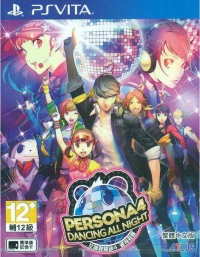 Persona 4: Dancing All Night (Chinese) Box Art