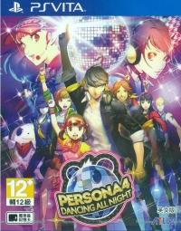 Persona 4: Dancing All Night (English) Box Art