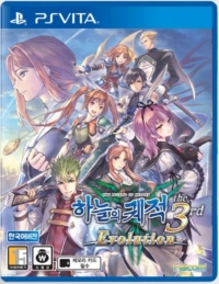 Legend of Heroes, The: Sora no Kiseki the 3rd Evolution Box Art