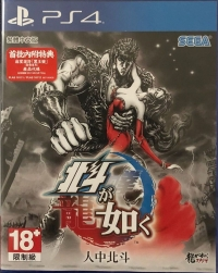 Fist of the North Star: Lost Paradise Box Art