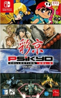 Psikyo Collection Vol. 3 Box Art