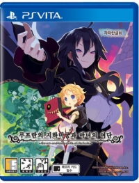 Labyrinth of Refrain: Coven of Dusk Box Art