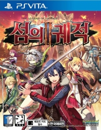 Legend of Heroes, The: Trails of Cold Steel II Box Art
