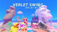 Verlet Swing Box Art