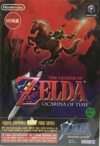 Legend of Zelda, The: Ocarina of Time / Master Quest Box Art