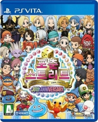 Fortune Street: Dragon Quest & Final Fantasy 30th Anniversary Box Art