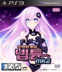 Cho-chaweon Game Neptune mk2 Box Art