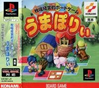 Bokujyoukeieteki Board Game: Umapoly Box Art