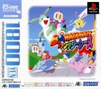 Bomberman Fantasy Race - PSOne Books Box Art