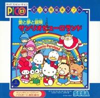 Ai to Yume to Bouken Sanrio Puroland! Box Art