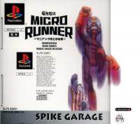 Denkou Sekka Micro Runner Box Art