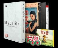 Devotion Taiwan Limited Physical Edition [TW] Box Art