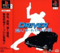 Driver: Sennyuu! Car Chase Daisakusen Box Art