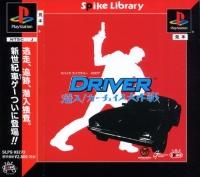 Driver: Sennyuu! Car Chase Daisakusen - Spike Library Box Art