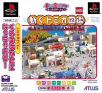 Kids Station: Ugoku Tomika Zukan Box Art