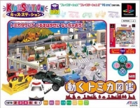 Bandai Kids Station Controller Set - Ugoku Tomika Zukan Box Art