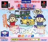 Kids Station: Unten Daisuki: Doki Doki Norimono Daibouken Box Art