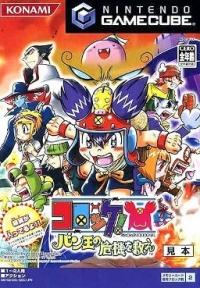 Korokke! Ban-Ou no Kiki o Sukue Box Art