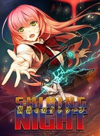 Ourai no Gahkthun Shining Nights Box Art