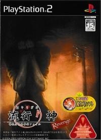 Hayarigami Revenge: Keishichou Kaii Jiken File Box Art